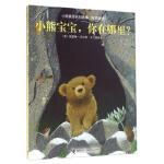 【封面有磨痕-SDWY】小熊宝宝你在哪里 9787544844239 接力出版社 知礼图书专营店