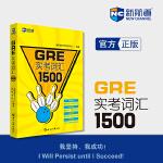 GRE实考词汇1500 新航道GRE图书不以定价销售,以售价为准,介意者误购