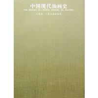 【新书店正品包邮】 中国现代油画史 李超 9787807254324 上海书画出版社