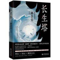 长生塔 郝景芳 雨果奖得主孤独深处北京折叠之后全新现实主义奇幻科幻小说