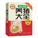 实用养猪大全(第2版,重印25次,畅销逾20万册)