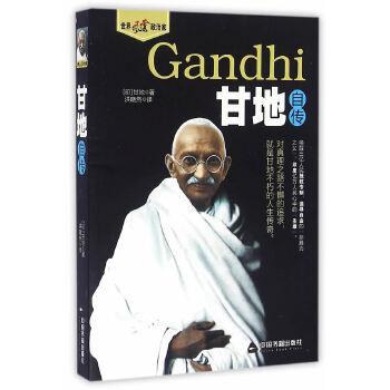 世界风云政治家—甘地自传
