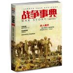 战争事典044:一战后期毒气战・平叛战争・信玄西上作战疑点