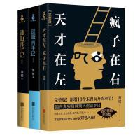 高铭代表作品集(签名版)天才在左疯子在右+催眠师手记第一季+第二季