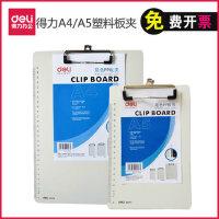 板夹塑料板夹得力9248/9247 带刻度软塑料书写记事A4/A5板夹