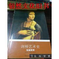 【二手正版9成新】剑桥艺术史:绘画观赏 [英]伍德福德 译林出版