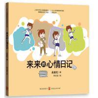 来来的心情日记(少儿心理健康教育漫画系列丛书)