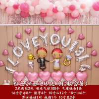 婚房布置结婚房用品礼装饰浪漫派对创意场景布置告白心形铝箔气球套餐婚房布置