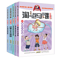 正版全新 杨红樱 淘气包马小跳漫画升级版21-25册(套装共5册)