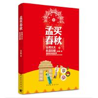 【正版直发】孟秋:台湾太太乐活印度 乔伊斯 9787515337913 中国青年出版社