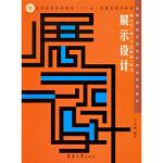 展示设计王芝湘著东华大学出版社9787811114126