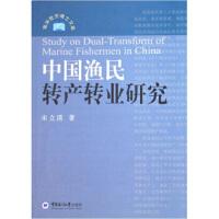 正版!中国渔民转产转业研究, 宋立清 9787811250862 中国海洋大学出版社