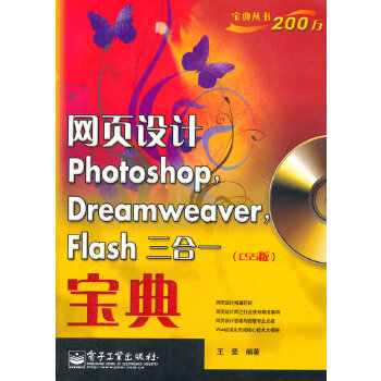 VIP——网页设计Photoshop,Dreamweaver,Flash三合一宝典(CS5版)(含DVD光盘1张)