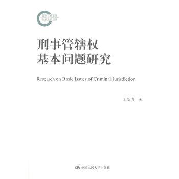刑事管辖权基本问题研究(pdf+txt+epub+azw3+mobi电子书在线阅读下载)