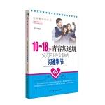 10-18岁青春叛逆期,父母引导女孩的沟通细节
