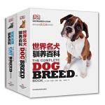 世界名猫名犬驯养百科图鉴(套装全2册)