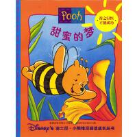 迪士尼小熊维尼阅读成长(9)--甜蜜的梦