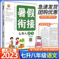 励耘书业暑假衔接七升八语文人教版初中暑假作业本下册7升8年级2021新版