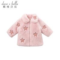 戴维贝拉冬季新款女童仿兔毛绒面外套大衣DB8478