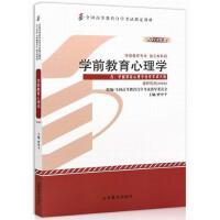 自考教材 00882 0882 学前教育心理学 附大纲 2013新版