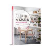 好想住文艺风的家:厨卫设计与软装搭配 9787553791487 夏然 江苏科学技术出版社