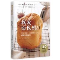 我爱面包机!(珍藏版) 日本主妇之友社 9787530492116 北京科学技术出版社