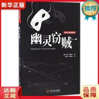 思考机器探案集:幽灵窃贼-2版 (美)杰克・福翠尔 哈尔滨出版社 9787548429296 新华正版 全国85%城市
