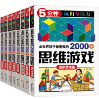 【正品 好书】正版书 5分钟玩出专注力全世界孩子都爱做的2000个逻辑思维游戏全套8册 儿童智力开发训练益智6-12周岁
