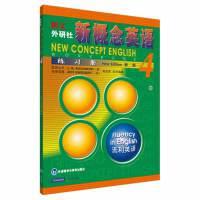 新概念英语4 练习册