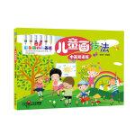 儿童画技法(中英双语版)(动手又动脑的中英文双语儿童亲子图书)
