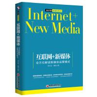 互联网+新媒体 全方位解读新媒体运营模式