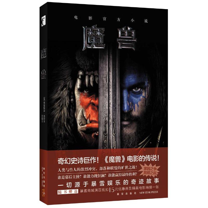 魔兽世界:魔兽(电影同名小说)《魔兽》的大门已经开启,邪恶术士古尔丹率领兽人来到艾泽拉斯,人类背水一战,祈求*后的守护者麦迪文的帮助!然而事实的真相大出所料