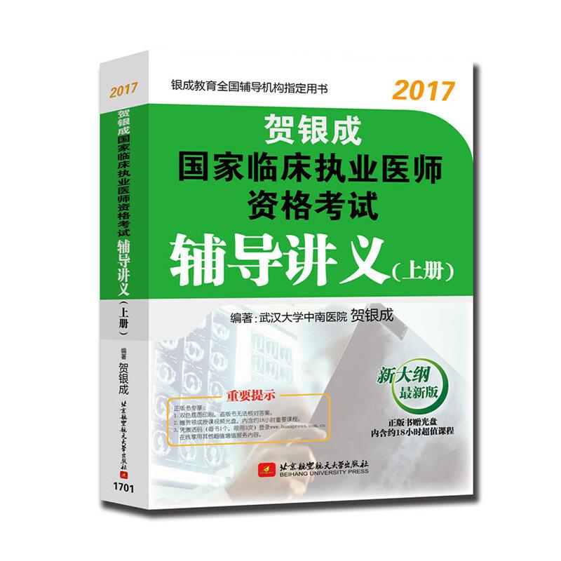 贺银成2017国家临床执业医师资格考试辅导讲义(上册)