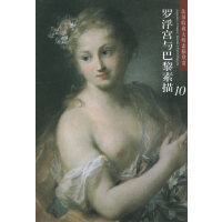 法国收藏大师素描欣赏--罗浮宫与巴黎素描10