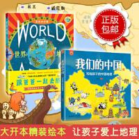 【正版包邮】我们的中国―写给孩子的中国地理+世界地图:跟爸爸一起去旅行(百科知识版)套装