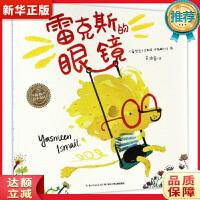 绘本花园:雷克斯的眼镜(平) 海豚传媒 9787556039968 长江少年儿童出版社 新华正版 全国70%城市次日达