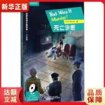 剑桥双语分级阅读 小说馆:死亡诊断 Jania Barrell(贾尼亚・巴雷尔) 北京语言大学出版社978756194