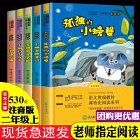 快乐读书吧丛书二年级上全套小鲤鱼跳龙门二年级注音版5册一只想飞的猫孤独的小螃蟹小狗的小房子小学生2年级课外书必读老师推