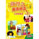 新理念英语阅读 小学四年级 第2册(含mp3下载)