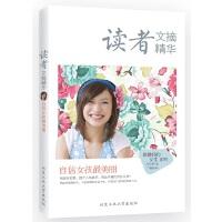 读者文摘精华・自信女孩最美丽