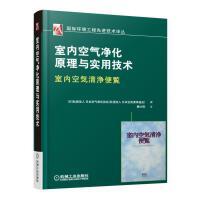 室内空气净化原理与实用技术 日本空�萸��f会 (�集) 国际环境工程先进技术译丛 机械工业出版社 97871115464