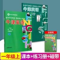 牛津英语 1A 课本+练习册+磁带 一年级上册 第一学期 试验本