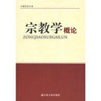 【二手旧书9成新】宗教学概论-彭自强 宗教文化出版社 9787802540835