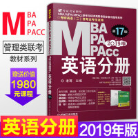 机工版mba联考教材2019英语分册mba/mpa/mpacc199管理类联考396经济类联考2019年联考同步复习指