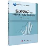 【正版直发】经济数学(二) 林谦,陈传明 9787030460738 科学出版社