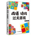 【正版全新直发】成语 诗词过关游戏 刘玉成 9787515817446 中华工商联合出版社