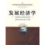 发展经济学 郭熙保,陈志刚,胡卫东著 9787563817504 首都经济贸易大学出版社