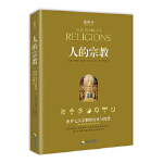 人的宗教(插图本)世界七大宗教的历史与智慧 Huston Smith 海南出版社 9787544352161