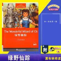 绿野仙踪黑布林英语阅读初一年级附MP3下z上海外语教育初中生7七年级儿童青少年课外阅读全英文读物校园文学小说故事教辅书