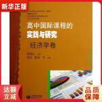 高中国际课程的实践与研究 经济学卷 唐盛昌 上海教育出版社